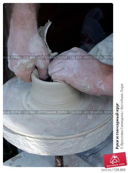 Купить «Руки и гончарный круг», фото № 128869, снято 28 июля 2007 г. (c) Ярослава Синицына / Фотобанк Лори