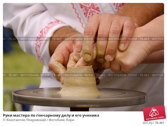 Руки мастера по гончарному делу и его ученика, фото № 78461, снято 1 сентября 2007 г. (c) Константин Покровский / Фотобанк Лори