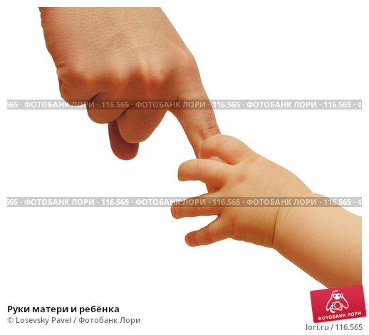 Руки матери и ребёнка, фото № 116565, снято 15 декабря 2005 г. (c) Losevsky Pavel / Фотобанк Лори