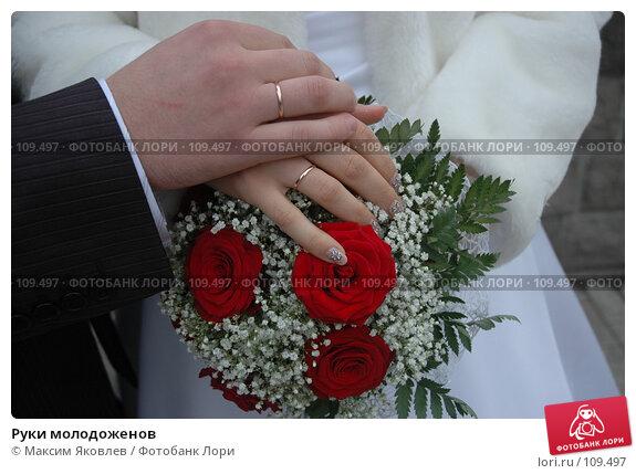 Руки молодоженов, фото № 109497, снято 20 октября 2007 г. (c) Максим Яковлев / Фотобанк Лори
