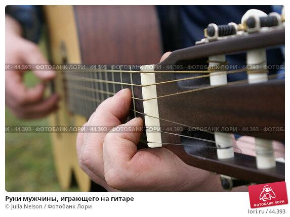 Руки мужчины, играющего на гитаре, фото № 44393, снято 12 мая 2007 г. (c) Julia Nelson / Фотобанк Лори