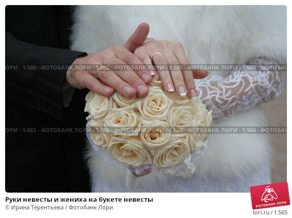 Руки невесты и жениха на букете невесты, эксклюзивное фото № 1565, снято 14 октября 2005 г. (c) Ирина Терентьева / Фотобанк Лори