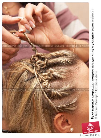 Купить «Руки парикмахера, делающего праздничную укладку волос невесте», фото № 254721, снято 6 марта 2008 г. (c) Татьяна Макотра / Фотобанк Лори