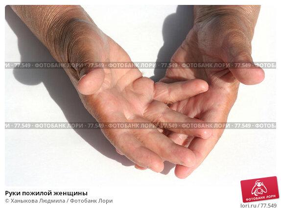 Руки пожилой женщины, фото № 77549, снято 5 августа 2007 г. (c) Ханыкова Людмила / Фотобанк Лори