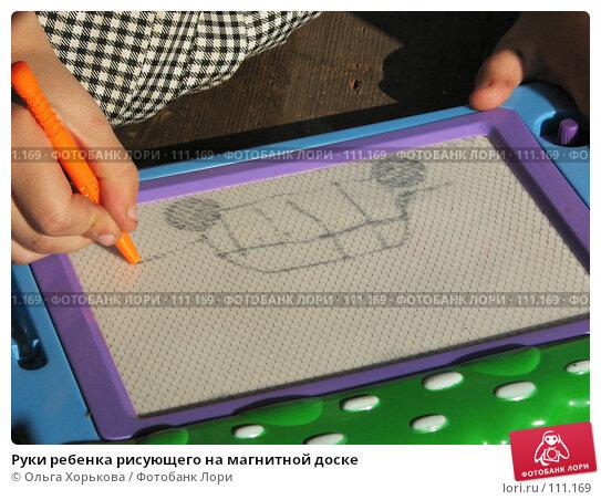 Руки ребенка рисующего на магнитной доске, фото № 111169, снято 31 июля 2007 г. (c) Ольга Хорькова / Фотобанк Лори