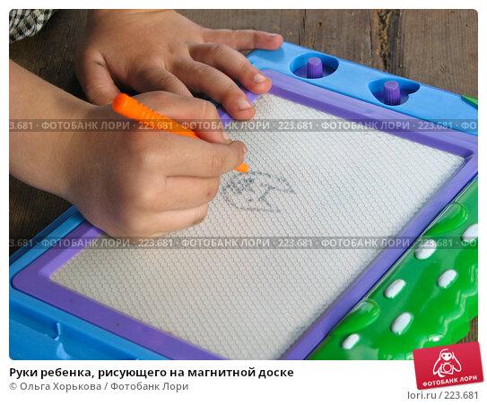 Руки ребенка, рисующего на магнитной доске, фото № 223681, снято 23 апреля 2017 г. (c) Ольга Хорькова / Фотобанк Лори