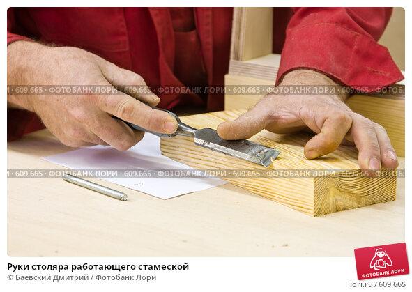 Купить «Руки столяра работающего стамеской», фото № 609665, снято 8 декабря 2008 г. (c) Баевский Дмитрий / Фотобанк Лори
