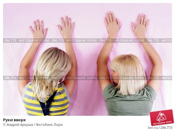 Купить «Руки вверх», фото № 296773, снято 2 марта 2008 г. (c) Андрей Аркуша / Фотобанк Лори