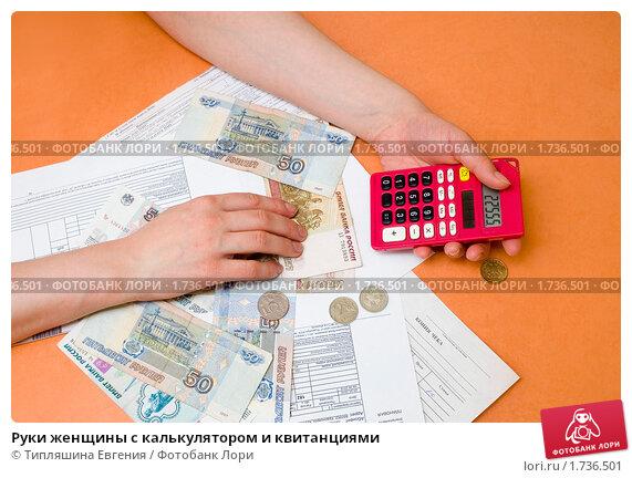 Купить «Руки женщины с калькулятором и квитанциями», фото № 1736501, снято 22 мая 2010 г. (c) Типляшина Евгения / Фотобанк Лори