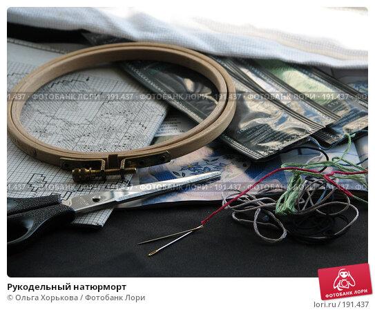 Купить «Рукодельный натюрморт», фото № 191437, снято 23 мая 2007 г. (c) Ольга Хорькова / Фотобанк Лори