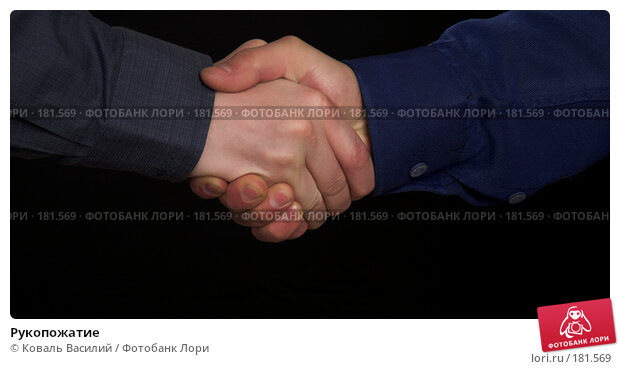 Рукопожатие, фото № 181569, снято 25 декабря 2006 г. (c) Коваль Василий / Фотобанк Лори
