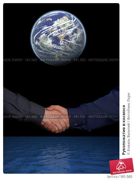 Рукопожатие в космосе, фото № 181565, снято 25 декабря 2006 г. (c) Коваль Василий / Фотобанк Лори