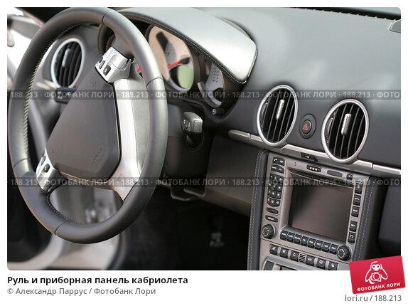 Купить «Руль и приборная панель кабриолета», фото № 188213, снято 8 сентября 2007 г. (c) Александр Паррус / Фотобанк Лори