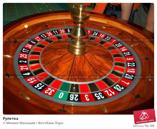 Рулетка, фото № 56105, снято 21 апреля 2007 г. (c) Михаил Малышев / Фотобанк Лори