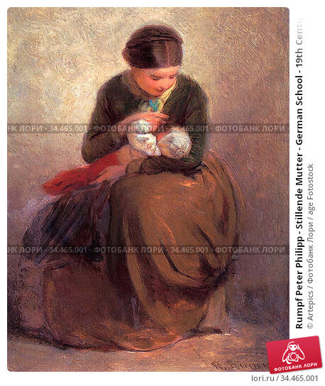 Rumpf Peter Philipp - Stillende Mutter - German School - 19th Century. Стоковое фото, фотограф Artepics / age Fotostock / Фотобанк Лори