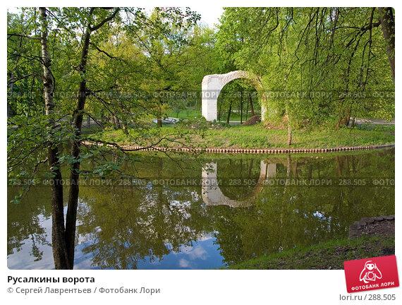 Русалкины ворота, фото № 288505, снято 16 мая 2008 г. (c) Сергей Лаврентьев / Фотобанк Лори