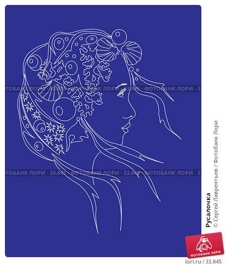 Русалочка, иллюстрация № 33845 (c) Сергей Лаврентьев / Фотобанк Лори