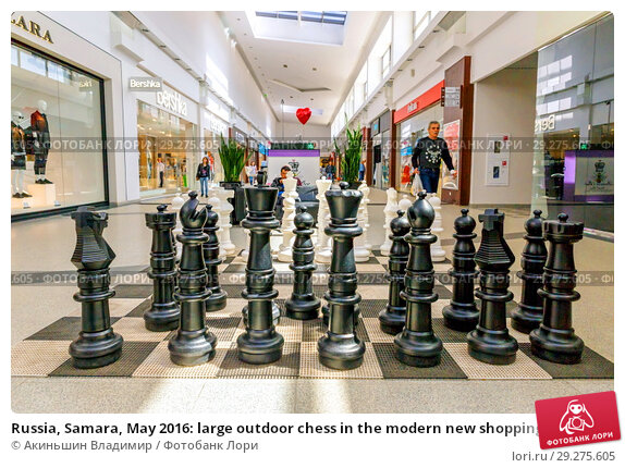 "Купить «Russia, Samara, May 2016: large outdoor chess in the modern new shopping center ""Ambar"", to attract and entertain customers.», фото № 29275605, снято 18 мая 2016 г. (c) Акиньшин Владимир / Фотобанк Лори"