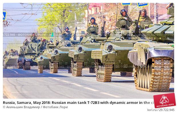 Купить «Russia, Samara, May 2018: Russian main tank T-72B3 with dynamic armor in the city.», фото № 29722945, снято 5 мая 2018 г. (c) Акиньшин Владимир / Фотобанк Лори