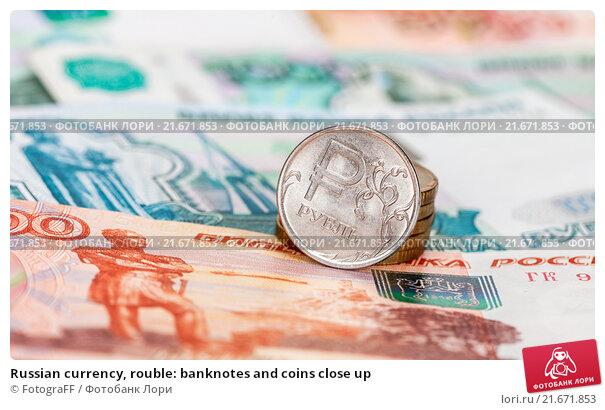 Купить «Russian currency, rouble: banknotes and coins close up», фото № 21671853, снято 20 июля 2019 г. (c) FotograFF / Фотобанк Лори