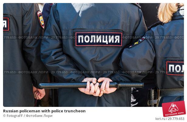 Купить «Russian policeman with police truncheon», фото № 29779653, снято 5 мая 2018 г. (c) FotograFF / Фотобанк Лори