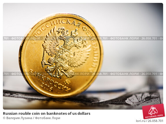 Купить «Russian rouble coin on banknotes of us dollars», фото № 26058701, снято 14 апреля 2017 г. (c) Валерия Потапова / Фотобанк Лори