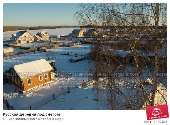 Русская деревня под снегом, фото № 169821, снято 23 декабря 2007 г. (c) Яков Филимонов / Фотобанк Лори