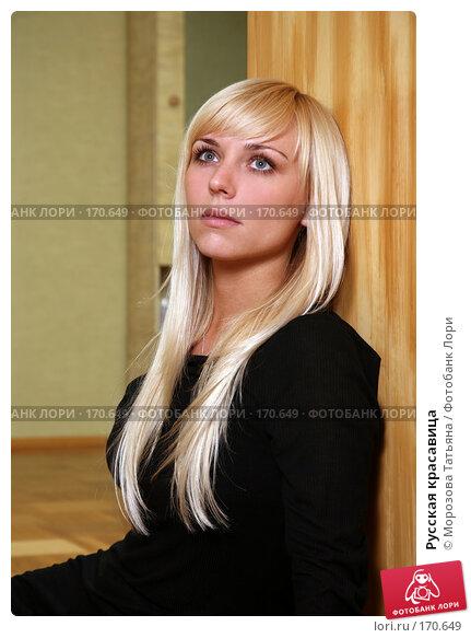 Русская красавица, фото № 170649, снято 7 июня 2007 г. (c) Морозова Татьяна / Фотобанк Лори