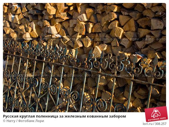 Русская круглая поленница за железным кованным забором, фото № 308257, снято 17 апреля 2008 г. (c) Harry / Фотобанк Лори