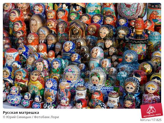 Русская матрешка, фото № 17825, снято 28 января 2007 г. (c) Юрий Синицын / Фотобанк Лори