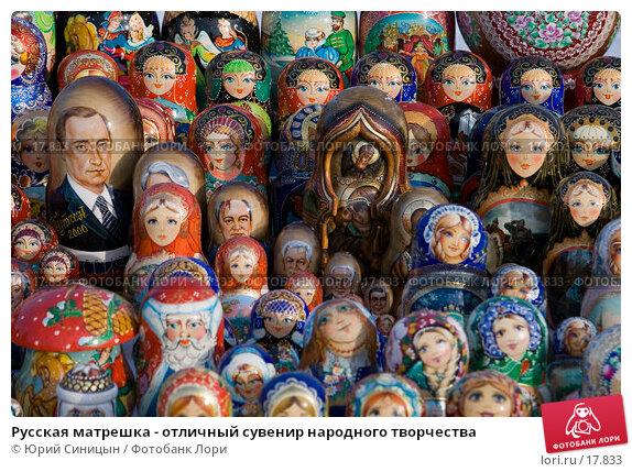 Русская матрешка - отличный сувенир народного творчества, фото № 17833, снято 28 января 2007 г. (c) Юрий Синицын / Фотобанк Лори