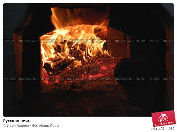 Русская печь, фото № 311089, снято 19 апреля 2008 г. (c) Иван Авдеев / Фотобанк Лори