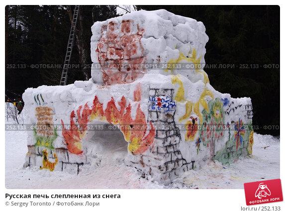 Купить «Русская печь слепленная из снега», фото № 252133, снято 9 марта 2008 г. (c) Sergey Toronto / Фотобанк Лори