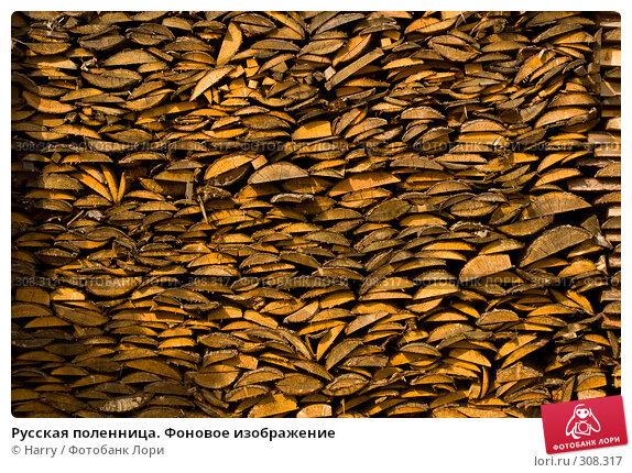 Купить «Русская поленница. Фоновое изображение», фото № 308317, снято 18 апреля 2008 г. (c) Harry / Фотобанк Лори