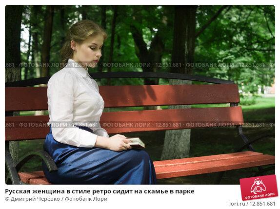 будет ретро в парке на скамейке пройдена нужно
