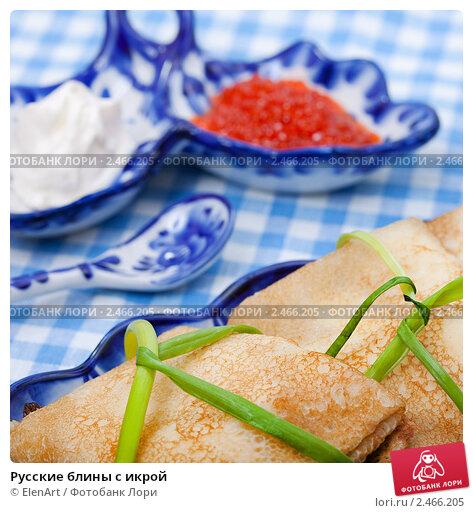 Купить «Русские блины с икрой», фото № 2466205, снято 6 апреля 2011 г. (c) ElenArt / Фотобанк Лори