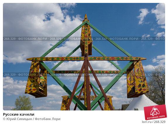 Русские качели, фото № 268329, снято 27 апреля 2008 г. (c) Юрий Синицын / Фотобанк Лори