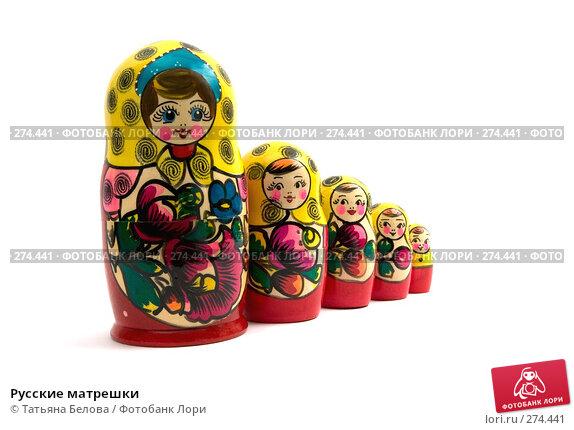 Купить «Русские матрешки», фото № 274441, снято 22 апреля 2008 г. (c) Татьяна Белова / Фотобанк Лори