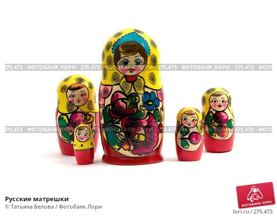 Купить «Русские матрешки», фото № 275473, снято 22 апреля 2008 г. (c) Татьяна Белова / Фотобанк Лори