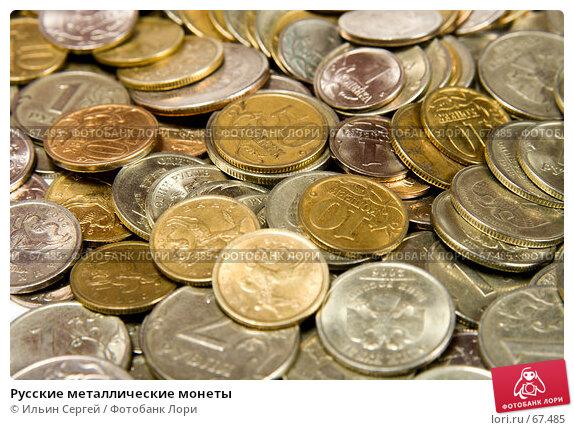 Русские металлические монеты, фото № 67485, снято 19 марта 2007 г. (c) Ильин Сергей / Фотобанк Лори