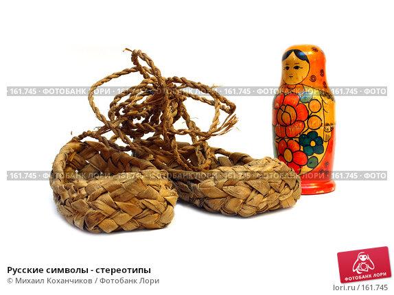 Русские символы - стереотипы, фото № 161745, снято 23 декабря 2007 г. (c) Михаил Коханчиков / Фотобанк Лори