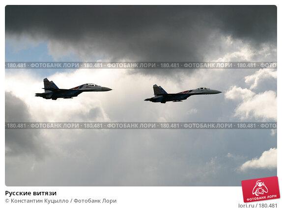 Русские витязи, фото № 180481, снято 15 августа 2004 г. (c) Константин Куцылло / Фотобанк Лори