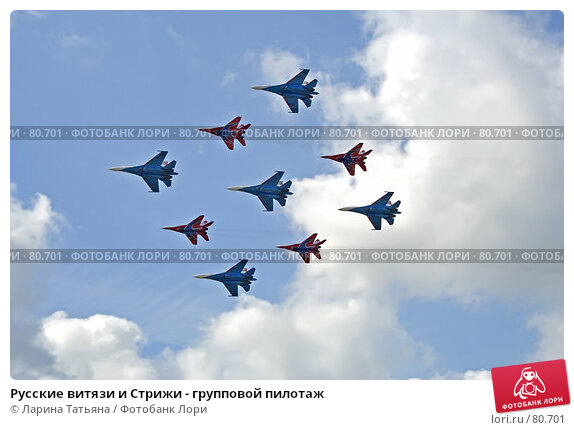 Русские витязи и Стрижи - групповой пилотаж, фото № 80701, снято 26 августа 2007 г. (c) Ларина Татьяна / Фотобанк Лори