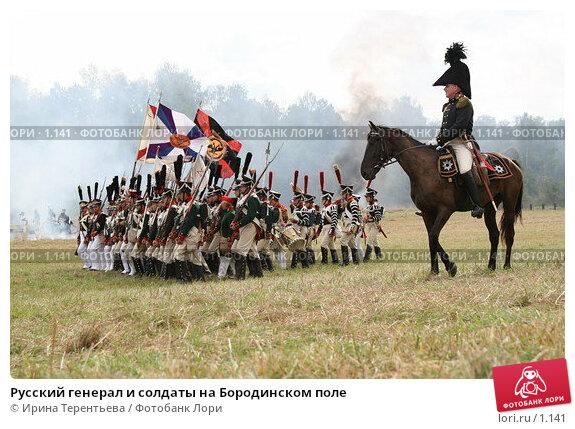 Русский генерал и солдаты на Бородинском поле, эксклюзивное фото № 1141, снято 4 сентября 2005 г. (c) Ирина Терентьева / Фотобанк Лори