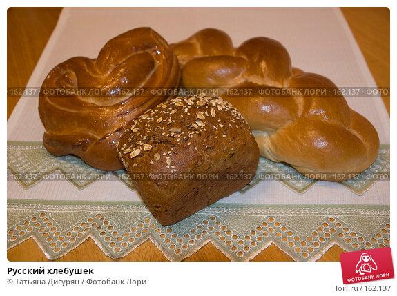 Русский хлебушек, фото № 162137, снято 27 декабря 2007 г. (c) Татьяна Дигурян / Фотобанк Лори