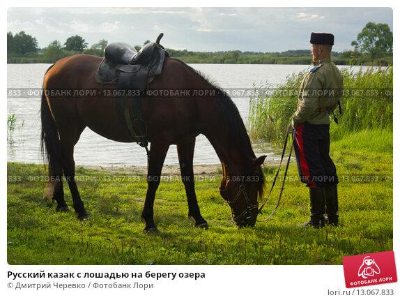 Купить «Русский казак с лошадью на берегу озера», фото № 13067833, снято 15 августа 2015 г. (c) Дмитрий Черевко / Фотобанк Лори