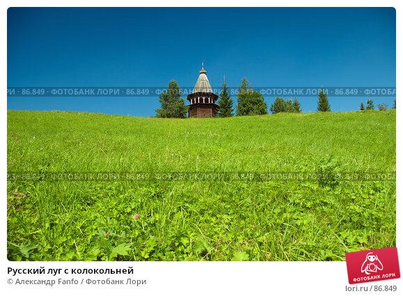 Русский луг с колокольней, фото № 86849, снято 9 августа 2007 г. (c) Александр Fanfo / Фотобанк Лори
