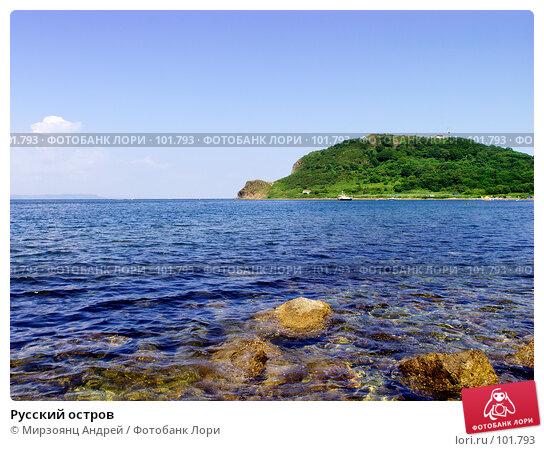 Купить «Русский остров», фото № 101793, снято 12 августа 2006 г. (c) Мирзоянц Андрей / Фотобанк Лори
