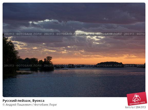 Русский пейзаж, Вуокса, фото № 284913, снято 9 июня 2007 г. (c) Андрей Пашкевич / Фотобанк Лори