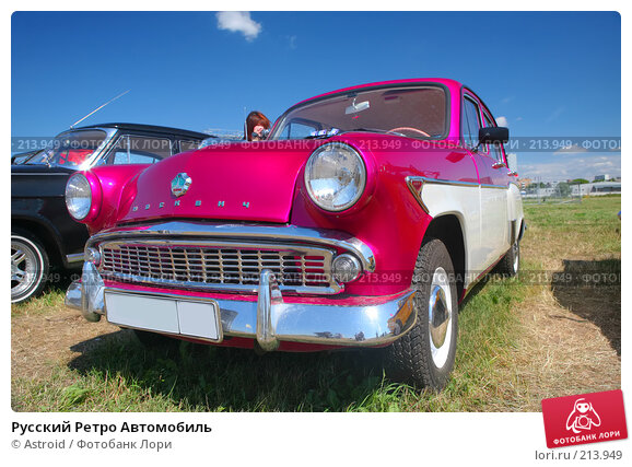 Русский Ретро Автомобиль, фото № 213949, снято 11 июля 2007 г. (c) Astroid / Фотобанк Лори